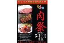ひょうごの肉が大集合!初開催「肉の祭典in西脇」