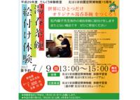 7/9(日)湯のみの絵付け体験、参加者募集中