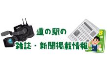 2019年 道の駅の雑誌・新聞掲載情報