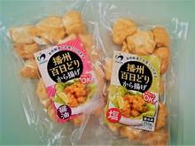 播州百日どり から揚げ(醤油)
