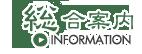 総合案内 INFORMATION