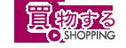 買物する SHOPPING