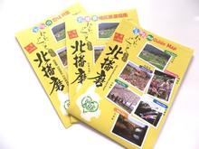 北播磨ガイドマップ 3ヶ国語翻訳版!