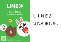 LINE@。ショップカード更新ー。ガチャできる!?