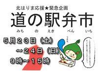 道の駅弁市(5/23・5/24)