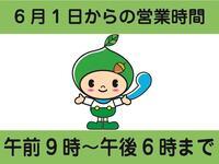 営業時間の変更(6月1日~)