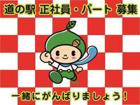 道の駅 正社員・パート 募集!