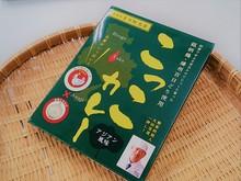 播州百日どり こっこカレー(アジアン風味)