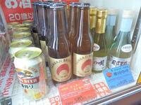 イチゴ!のビール・・・?