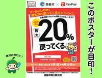 6月30日まで!PayPayで 20% 戻る!